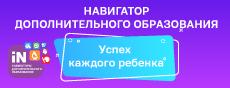 ИС-Навигатор